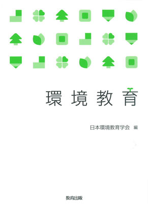 『環境教育』2012年刊